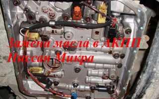 Как заменить масло в АКПП Ниссан Микра своими руками
